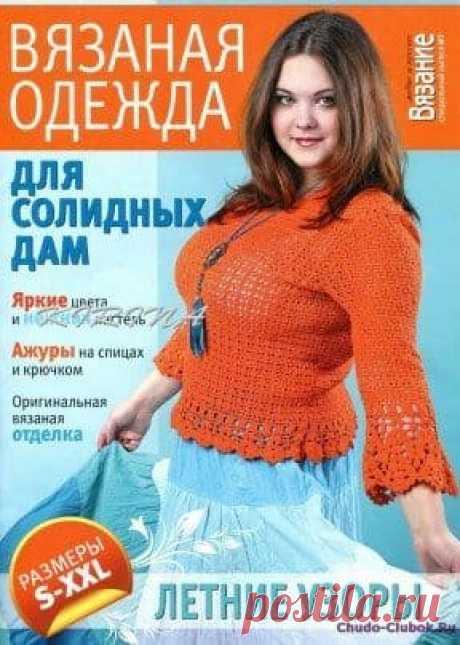 ВМП 2011-07 Вязаная одежда для солидных дам | ✺❁журналы на КЛУБОК-чудо ❣ ❂ ►►➤Более ♛ 8 000❣♛ журналов по вязанию Онлайн✔✔❣❣❣ 70 000 узоров►►Заходите❣❣ %