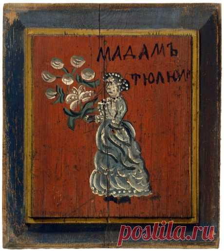 Кировский областной краеведческий музей.-mhwSqA.jpg (858×960)