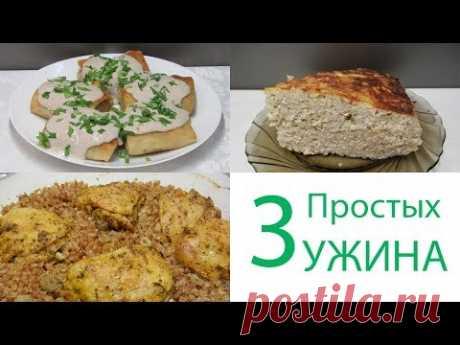 3 Простых УЖИНА на Любой вкус из самых ПРОСТЫХ ПРОДУКТОВ!!!