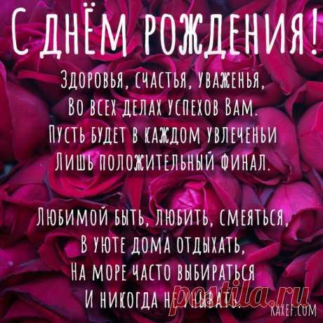 Красивые открытки с днем рождения женщине бесплатно! Привет всем! Выкладываю для вас свою очередную...   Страница 8