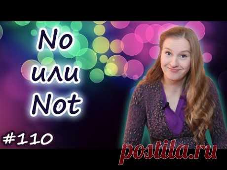 No или Not, в чем разница между словами