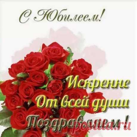 От всей души поздравляем Сочину Нину Сергеевну с Юбилеем!Родная наша и любимая! Поздравляем тебя с Днем рождения и желаем тебе здоровья, сил, счастья. Пусть болезни обходят стороной, сердце всегда поет, а душа остается молодой и веселой. Мы тебя очень любим, ты даришь нам уют и заботу всю свою жизнь, так прими теперь это все от нас.