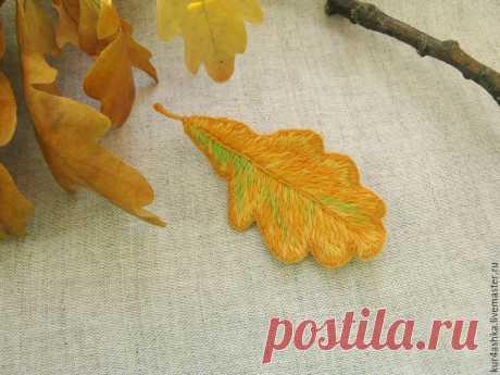 Создаем брошь «Дубовый лист» в технике объемной вышивки гладью - Ярмарка Мастеров - ручная работа, handmade