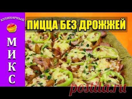 Пицца без дрожжей. Быстрая и вкусная пицца на тонком тесте. 🍕