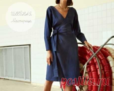 Женское платье с запахом  Размеры выкройки: 36-38 / 40-42 / 44 европейские Источник указан внутри файла
