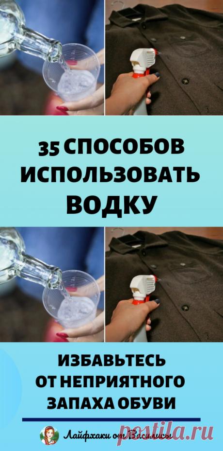 Водка применение, 35 неожиданных способов использовать водку