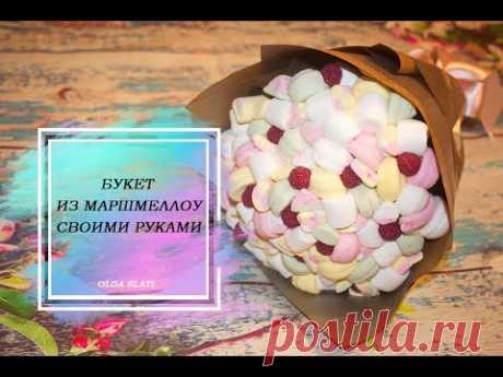 Букет из маршмеллоу своими руками / Bouquet of marshmallows fatto a mano - YouTube Хочу вам в этом видео показать как сделать замечательный букет из маршмеллоу своими руками. Надеюсь что мой пошаговый мастер-класс будет полезным и интересным для вас.
