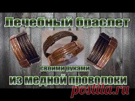 (280) Лечебный браслет из медной проволоки своими руками - YouTube
