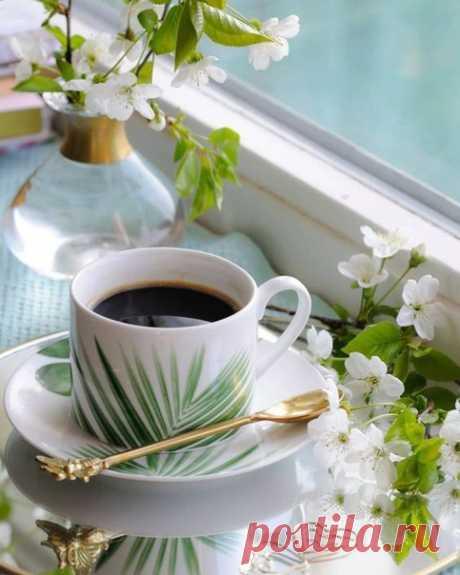 Доброе утро! Удачного дня и хорошего настроения , позитива и приятного общения..🌞👌☕☕