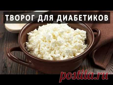 Rules of the use of cottage cheese at diabetes