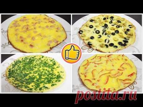 Вкусные Омлеты на Завтрак, 4 ВИДЫ ОМЛЕТОВ! | Быстрый Завтрак | Юлия Ковальчук