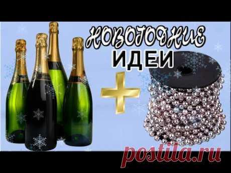 3 ИДЕИ как ПОДАРИТЬ ШАМПАНСКОЕ на НОВЫЙ ГОД Новогодние бутылочки