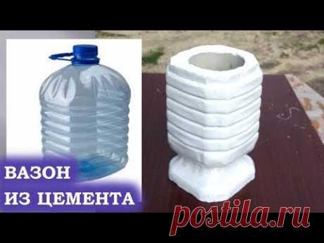 Вазоны из цемента и пластиковых бутылок Поделки из цемента Crafts from cement#Дача #Cement#flowerpot