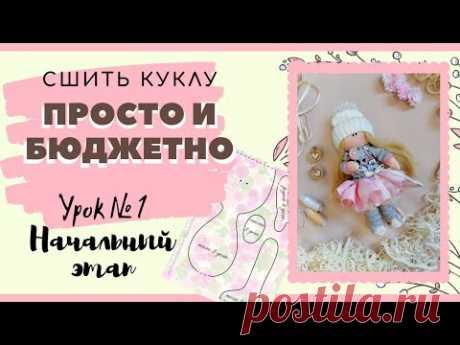 КАК СШИТЬ КУКЛУ своими руками. Сшить куклу ПРОСТО и БЮДЖЕТНО. Для начинающих. С чего начать. Урок №1 - YouTube