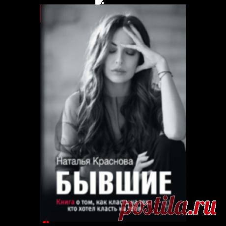 БЫВШИЕ. Книга о том, как класть на тех, кто хотел класть на тебя. Наталья Краснова - «Книга достойна поселится на полочку современной женщины. »  | Отзывы покупателей