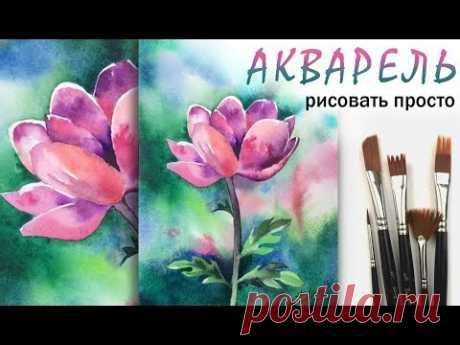 Мастер-класс, как рисовать АНЕМОН цветок! АКВАРЕЛЬ! Рисование акварелью на бумаге по мокрому