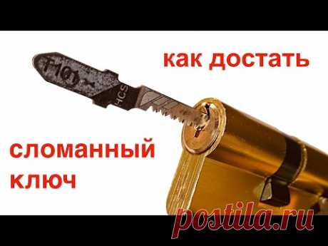 10 реальных способов вытащить сломанный ключ. Стройхак;