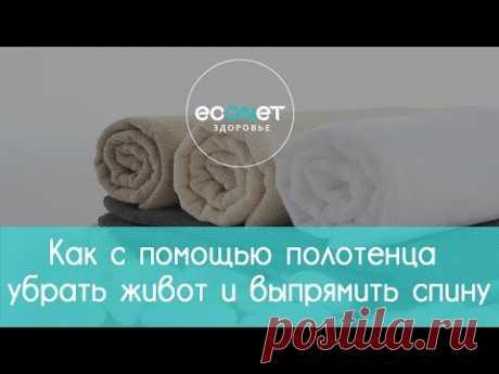 Как с помощью полотенца убрать живот и выпрямить спину | econet.ru - YouTube