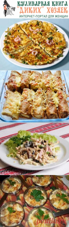 Кулинарная книга Диких хозяек - кулинария