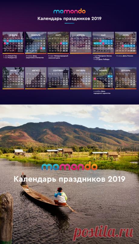 Как отдыхаем в 2019: календарь праздников и отпусков   momondo