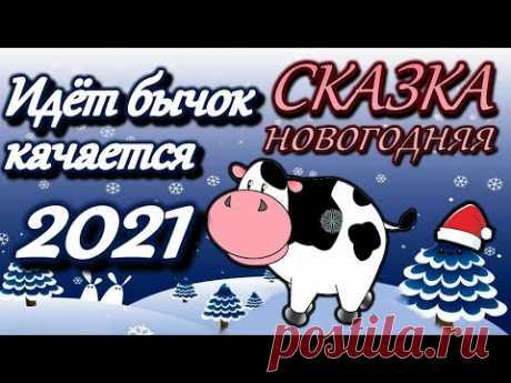 НОВЫЙ ГОД 2021. Поздравление с 2021