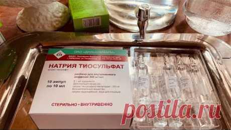 Мощное очищение организма НатрийяТиосульфат, псориаз, чесотка, аллергии