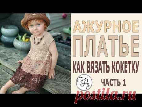 Детское ажурное платье. Часть 1. Вяжем квадратную кокетку крючком.