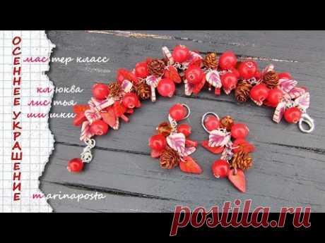 Осенний комплект украшений  из полимерной глины