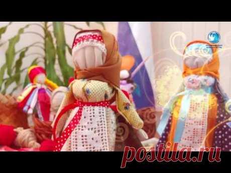 Мастер-класс по изготовлению славянской традиционной народной куклы
