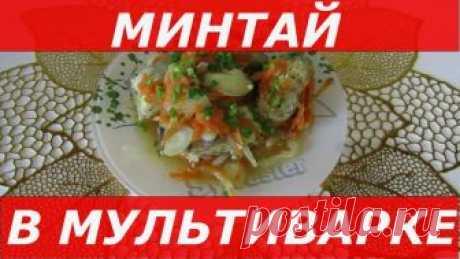 ВКУСНЫЙ Минтай В Мультиварке / Диетическое Блюдо Как приготовить вкусный минтай. Готовим диетический минтай в мультиварке PolarisPMC0349AD . Буду благодарна вам за ЛАЙКИ, КОММЕНТАРИИ и ПОДПИСКУ!!! Рекоменду...