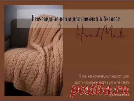 Неочевидные вещи для новичка в творческом бизнесе: спикер Ирина Пугач