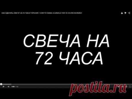 COMO HACER LA VELA PARA 72 HORAS DE LA COMBUSTIÓN \/ HOW TO MAKE A CANDLE FOR 72 HOURS BURNING