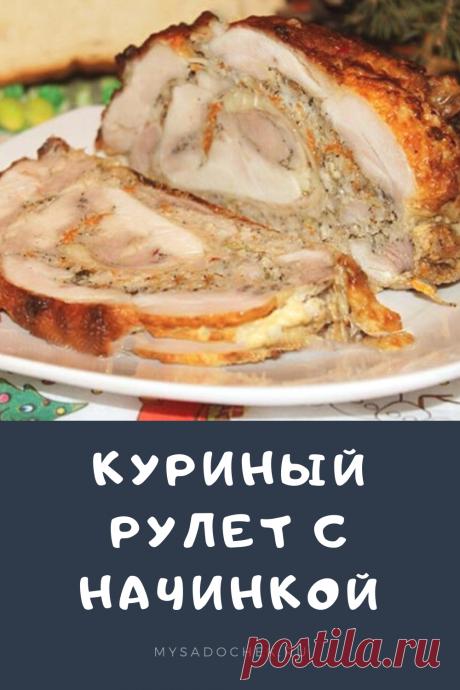 Куриный рулет с сыром и фаршем отлично разнообразит ваше домашнее меню.