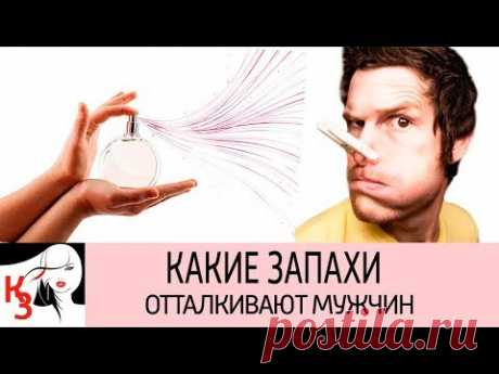 ЗАПАХИ, КОТОРЫЕ ОТТАЛКИВАЮТ МУЖЧИН. Самые распространенные ароматы, которые мужчины не переносят - YouTube