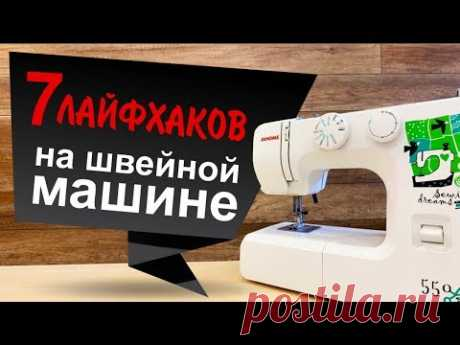 7 лайфхаков на швейной машине. Вы такого точно не знали!