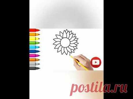 Как нарисовать цветок 🌻 #shorts