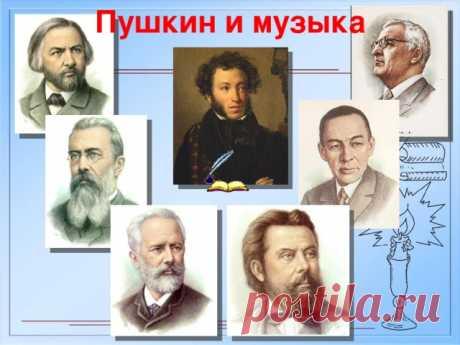 Пушкин и музыка / Гармония звука и слова