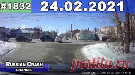 Видеоподборка ДТП № 1832 от «Russian Crash channel» (февраль 2021) — СпецТехноТранс