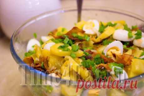 Картофельный салат с беконом | Пора перекусить!