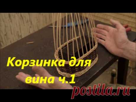 Плетение из лозы-Корзинка для вина ч.1-Wickerwork - YouTube