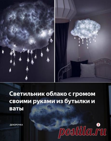 Светильник облако с громом своими руками из бутылки и ваты | Декорочка | Яндекс Дзен