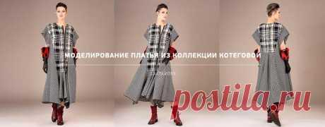 [Шитье] Моделирование платье из коллекции Котеговой. Мастер-класс