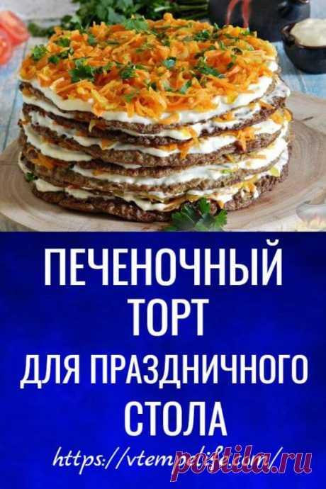 Печеночный торт | В ТЕМПЕ ЖИЗНИ