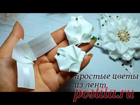 Невероятно простые цветы из ленты шириной 2,5см,  изделия своими руками,  Яна Чорней