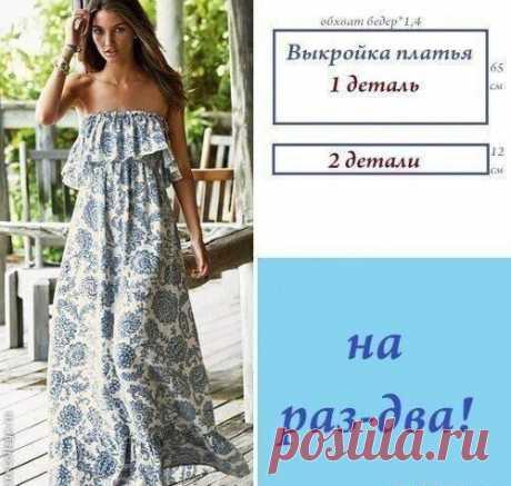 Самая простая выкройка платья. Проще ну просто не бывает!