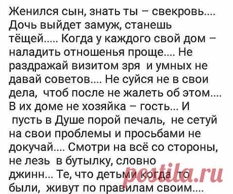 ВСЕМ  ТЁЩАМ  и  СВЕКРОВЯМ!!!