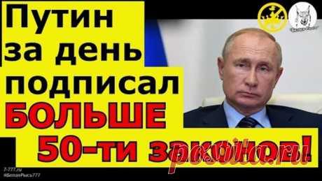 ❗ Путин за день подписал больше полусотни законов❗ 😯