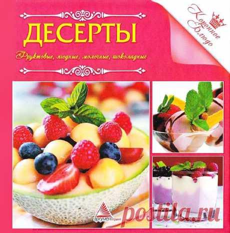Десерты.
