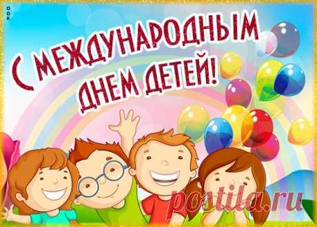 Картинка С международным днем детей