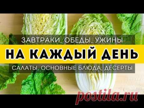 БОЛЬШАЯ ПОДБОРКА простых и вкусных рецептов на КАЖДЫЙ ДЕНЬ🍴Завтраки, обеды, ужины и десерты